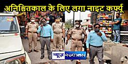 UTTAR PRADESH NEWS: कोरोना के बढ़ते मामलों को लेकर फैसला, कुशीनगर में लगा नाइट कर्फ्यू