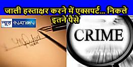 जाली हस्ताक्षर कर निकले एक लाख 93 हज़ार रुपये, जांच में जुटी पुलिस