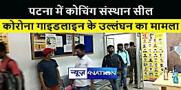 कोचिंग खोलने की जिद पर अड़े शिक्षक को पुलिस ने किया गिरफ्तार, पटना में एक संस्थान को किया गया सील