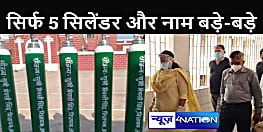 BIHAR NEWS : महामारी में भी प्रचार! सदर अस्पताल को BJP विधायक ने दिये सिर्फ 5 ऑक्सीजन सिलेंडर, उस पर लिखवा दिया बड़े बड़े अक्षरों में अपना नाम