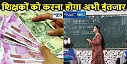 BIHAR NEWS: अभी नहीं मिलेगा शिक्षकों को बढ़ा हुआ वेतन, स्वीकृति के लिए अभी प्रस्ताव वित्त विभाग के पास