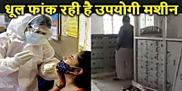 BIHAR NEWS: वाह रे कर्मी: ये तो कोताही व लापरवाही की हद है, यहां तो कुएं में ही भांग मिली हुई है