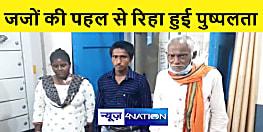 दो जजों की पहल से अलीगढ़ जेल से रिहा हुई नालंदा की बेटी पुष्पलता, जानें क्या है मामला