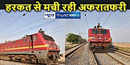 BIHAR NEWS: ट्रेन पर चढ़ गया अर्द्ध विक्षिप्त, अटकी रही सबकी सांसे, बिजली आपूर्ति काट कर उतारा गया नीचे