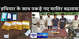 BIHAR CRIME : पुलिस ने कट्टा और चरस के साथ तीन अपराधियों को छापा मारकर धर दबोचा, बड़े अपराध के लिए जुटे थे सभी