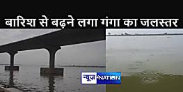 लगातार बारिश ने बढ़ा दिया गंगा का जलस्तर, पटना में हर घंटे चार सेमी की बढ़ोतरी, निचले इलाके पर खतरे के बादल