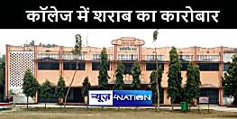 BIHAR NEWS : नामी गिरामी कॉलेज में शराब कारोबार का पर्दाफाश, 470 कार्टून विदेशी शराब बरामद