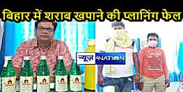 BIHAR CRIME: उत्पाद विभाग की कार्रवाई, झारखंड निर्मित शराब की खेप के साथ दो कारोबारी को किया गिरफ्तार