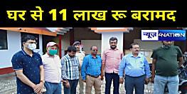 रिश्वतखोर इंजीनियरः कार्यपालक अभियंता के आवास की तलाशी में मिले 11 लाख रू