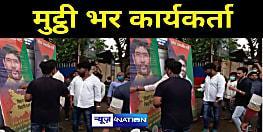 LJP पर कब्जा की लड़ाई: 'पारस' नेता घोषित तो चिराग ने सभी को दल से निकाला, पटना में मुट्ठी भर समर्थकों ने सांसदों की तस्वीर पर पोती कालिख