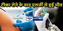 NATIONAL NEWS: देश में कोरोना वैक्सीन लेने से पहली मौत की पुष्टि, केंद्र सरकार की तरफ से गठित पैनल ने किया खुलासा