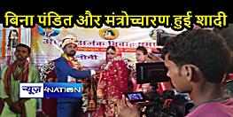 BIHAR NEWS: युवा जोड़े ने पेश की मिसालः बाबा साहेब भीमराव अंबेडकर को साक्षी मानकर की शादी