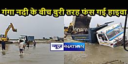 BIHAR NEWS: गंगा की गहराई में फंस गई हाइवा, कई घंटे से निकालने की कोशिश जारी, बढ़े जलस्तर से हो रही मुश्किल
