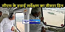 BREAKING NEWS: मुख्यमंत्री नीतीश कुमार के हवाई सर्वेक्षण का तीसरा दिन, बाढ़ प्रभावित 6 जिलों के हालात का लिया जायजा