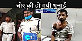 CRIME NEWS: बाइक चोरी कर भाग रहे चोर को लोगों ने पकड़ा, सरेआम कर रहा था चोरी