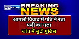 BIHAR NEWS : नशे की हालत में पति ने रेत दिया पत्नी का गला, अस्पताल में चल रहा है इलाज