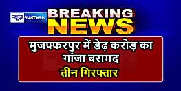 CRIME NEWS : मुजफ्फरपुर में डेढ़ करोड़ का गांजा बरामद, तीन गिरफ्तार
