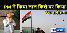 लगातार सातवीं बार प्रधानमंत्री नरेंद्र मोदी ने लाल किले पर किया ध्वजारोहण, देश की आजादी दिलानेवाले वीर सपूतों को किया याद
