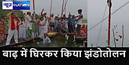 आजादी के जश्न के आगे कुछ नहीं :  बाढ़ के पानी के बीच नाव पर खड़े होकर किया झंडोतोलन, गांववालों ने ताली बजाकर मनाया जश्न