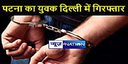 पटना के युवक को दिल्ली पुलिस ने किया गिरफ्तार, फर्जी आईएएस बनाकर युवाओं से करता था ठगी