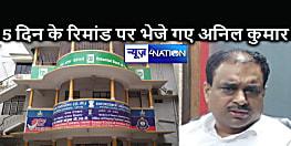 बिल्डर अनिल कुमार को ईडी ने पांच दिन के रिमांड पर लिया, अवैध संपत्ति को लेकर हो सकते हैं कई खुलासे