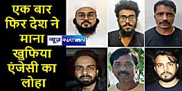 NATIONAL NEWS: देश में एक और ना'पाक' साजिश का खुलासा, विस्फोटक, हथियार सहित 6 आतंकी गिरफ्तार, खुले कई गहरे राज