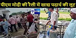 पीएम मोदी की रैली में शामिल हुए लोगों ने कच्चा खाद्य पदार्थ लेकर भागे अपने घर, वीडियो सोशल मीडिया पर वायरल