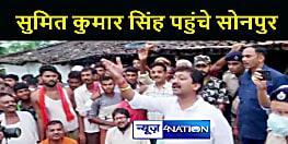 सोनपुर पहुंचे जिला प्रभारी मंत्री सुमित कुमार सिंह, सबलपुर के कटाव पीड़ित लोगों का जाना दर्द