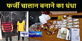 BIHAR NEWS : फर्जी चालान और वोटर कार्ड बनाने के धंधे का पुलिस ने किया खुलासा, दो को किया गिरफ्तार