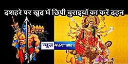 शारदीय नवरात्र का समापनः विजयादशमी आज, नोट कर लें पूजा का शुभ समय से लेकर पूजन विधि, जानें कहां-कहां होगा रावण दहन