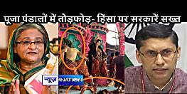 बांग्लादेश में दुर्गापूजा के दौरान हुई हिंसा पर दोनों देश की सरकारें सख्त, पढ़ें PM शेख हसीना पीएम और विदेश मंत्रालय का रिएक्शन