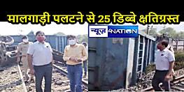 UP NEWS: कानपुर जा रही मालगाड़ी पलटी, 25 डिब्बे क्षतिग्रस्त, DRM ने घटनास्थल का दौरा कर दिए आवश्यक दिशा-निर्देश