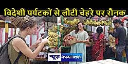 BIHAR NEWS: दो साल बाद विदेशी टूरिस्ट से गुलजार हुआ बोधगया, पर्यटन क्षेत्र से जुड़े लोगों के खिले चेहरे
