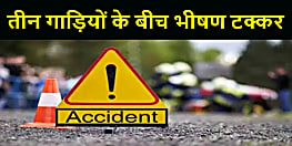 UP NEWS : तीन गाड़ियों की आपस में हुई भीषण टक्कर, एक की मौत, 9 लोग गंभीर रूप से जख्मी
