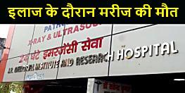 BIHAR NEWS : सरकारी अस्पताल से मरीज को निकालकर निजी नर्सिंग होम में ले गए दलाल, इलाज के दौरान हुई मौत