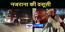 पटना पुलिस के जवान का ट्रकों से अवैध वसूली का वीडियो वायरल,पुलिस महकमे में मचा हड़कंप