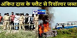 लखीमपुर खीरी कांड: एसआईटी टीम ने अंकित दास के फ्लैट से जब्त की रिवॉल्वर