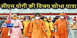 गोरखनाथ मंदिर से सीएम योगी ने निकाली भव्य विजय शोभा यात्रा, सुरक्षा व्यवस्था का पुख्ता इंतजाम