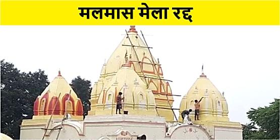 राजगीर में 18 सितंबर से लगने वाला मलमास मेला रद्द, डीएम ने जारी किया आदेश