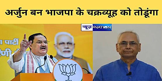 मैं चला था आदर्श विधायक बनने और नेतृत्व ने हमारा टिकट ही काट दिया,अर्जुन बन भाजपा के चक्रव्यूह को तोडूंगा....
