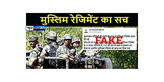 सोशल मीडिया पर वायरल हो रहा मुस्लिम रेजिमेंट का फेक न्यूज़, सेना अधिकारीयों ने की तत्काल सख्ती की मांग