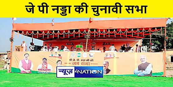 औरंगाबाद और सासाराम में जे पी नड्डा ने भरी हुँकार, कहा बिहार में बनेगी एनडीए की सरकार