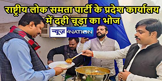 मकर संक्रांति के मौके पर राष्ट्रीय लोक समता पार्टी के प्रदेश कार्यालय में दही चूड़ा का भोज