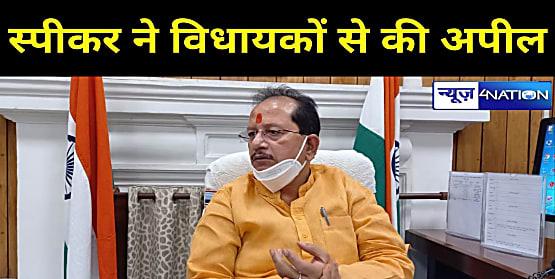 स्पीकर विजय सिन्हा बोले- मन में भय है, सिर्फ सरकार के भरोसे नहीं बैठ सकते, विधायकों से मदद की अपील