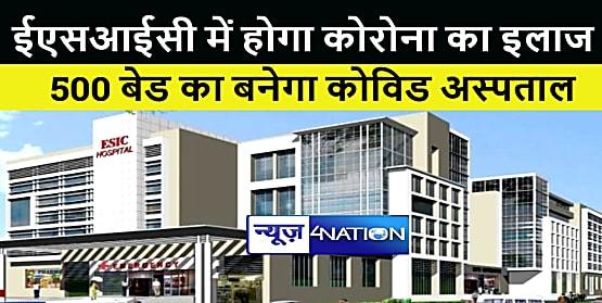 बिहटा स्थित ईएसआईसी बनेगा 500 बेड का कोविड अस्पताल, पाटलिपुत्र सांसद ने गृह मंत्री को लिखा था पत्र