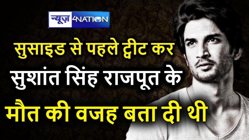 सुसाइड से पहले सुशांत सिंह राजपूत की आखिरी तीन ट्वीट, आत्महत्या की बताई थी वजह जानिए ....