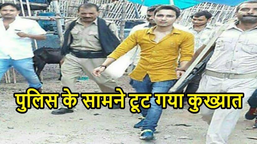 पटना के कुख्यात माणिक ने खोले कई राज, करोड़ों की फिरौती की रच रहा था साजिश, बोला-नए छोकरों से दिलवाता था धमकी