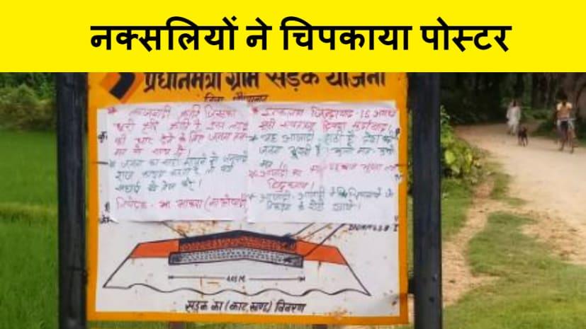 औरंगाबाद के कई गांवो में नक्सलियों ने चिपकाया पोस्टर, दहशत में ग्रामीण