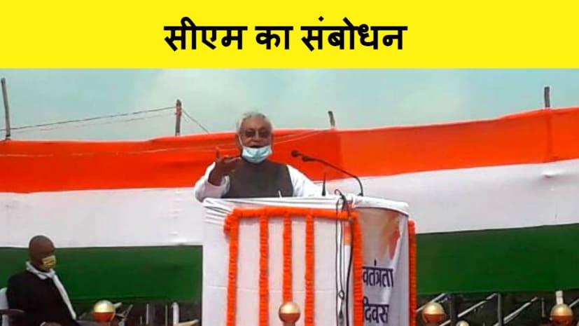 74वें स्वतंत्रता दिवस पर सीएम नीतीश कुमार ने लोगों को किया संबोधित, पढ़िए पूरा भाषण