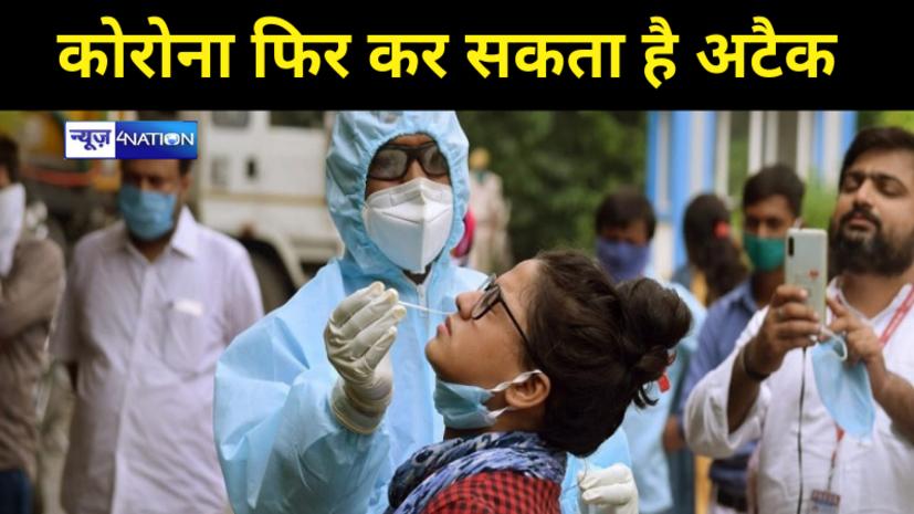 बिहार में 15 दिन बाद कोरोना फिर कर सकता है तगड़ा अटैक, खतरे को देखते हुए अलर्ट मोड में आया स्वास्थ्य विभाग
